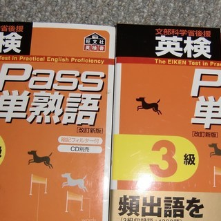 英検3級PASS単熟語帳とCDセット