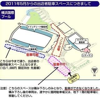 2011年12月18日(日)開催!横浜国際プールフリーマー…
