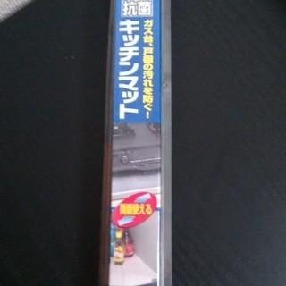 【ガステーブル用】キッチンマット