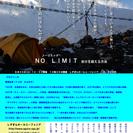 登山家 栗城史多 講演会  (12:30開場 13:30開演) - 静岡市