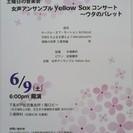 女声アンサンブルYellow Soxコンサート~ウタのパレット