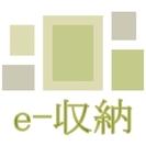 〝e-収納〟お片づけプライベートレッスン