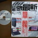 コピーゲーム最新テクニック 2009年 10月発行