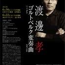 CDリリース記念/渡邊 孝チェンバロリサイタル「ゴルトベルク変奏曲」