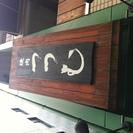 昭和レトロ感の空間で、国産黒毛和牛を食して下さい。