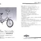 中国製電動バイク − 神奈川県
