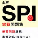 SPI実践問題集