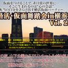 婚活・仮面舞踏会 in 横浜 VOL.2。DJにはあの方も…