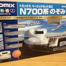 トミー製Nゲージ新幹線N700系キット