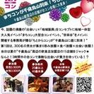 【終了】7/21(土)千歳烏山駅にて『ちとからコン』を開催します★