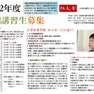 2012年度、佐賀初小学生専門塾紅人会 第一期夏期講習生募集!