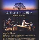 「遠TONE音」コンサート・小松島 ~ふるさとへの想い~