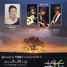 「遠TONE音」&平岡路子ジョイント・コンサート
