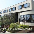 ★急募★ 会員制リゾートホテル パート・アルバイト 大募集!