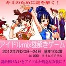 【終了】夏休みはじめの5日間、アイドル体験 7月20日~24日
