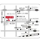 ハーブ・アロマ・エステ・カルチャースクール