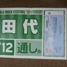 《フジロック2012》駐車場券(3日通し)◆田代◆¥4,000