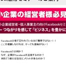 経営者のためのFacebook活用セミナー