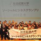 社会起業大学 ソーシャルビジネスグランプリ 2012夏