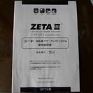 新品 自転車パワーアシストシステム ZETA Ⅲ - 川口市