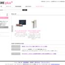 8月19日(日)、22日(水) 化粧品専門店様向けに無料の販促事例...