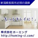 新潟県長岡市の清掃・ハウスクリーニングならホーミング