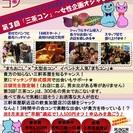 【終了】9/29(土) 第3回三茶コンを開催します