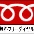 赤帽竹崎運送店 引越しはおまかせ下さい。 早い、安い、親切…