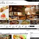 女子会や合コン、記念日デートのレストラン予約は「caella –...