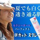 UV セクシーガール パーフェクトカットスプレー 60 - 泉大津市