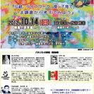 【終了】鎌倉ライブトーク『伝統、ライフワーク、食、子育て。いま鎌倉から考えてみよう』の画像