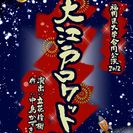 福岡県大学合同公演2012