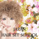日本へアセットスクール