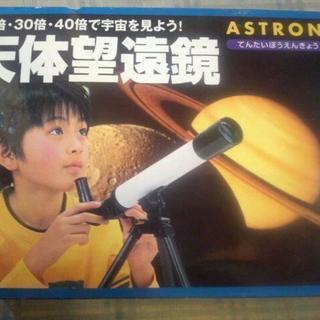 簡易天体望遠鏡