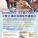 命のこと、考えてみませんか? 飯田基晴監督作品『犬と猫と人間と』上...