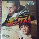 新品 ボックス! 【Blu-ray】 市原隼人 高良健吾 定価6...