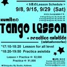 アルゼンチンタンゴ kumitaのTango Lesson