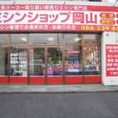 出張ミシン修理いたします、岡山県内全域1000円