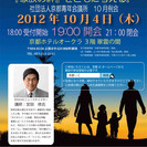 参加無料講演会 「家族の絆」をともに考える。社団法人京都青年会議所...