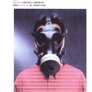 防護マスク(放射能汚染物質・生物化学有害物質対策用)
