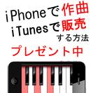 【無料】GarageBand作曲講座7日間メールセミナー