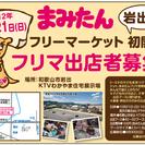 10/21 まみたんフリマ出店者募集!【岩出市】 岩出市のKTVわ...