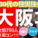 ザ・大阪コン