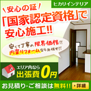 内装リフォーム/【厚生労働省認定の壁装1級技能士】東京・埼玉