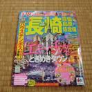 まっぷる 長崎 2013年度版