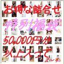 ギャル服類5万円以上福袋が格安