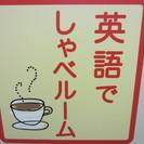 Englishカフェ (外国人と!) + 初級者英会話テーブル(...