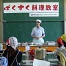 食材はご提供!開催費は無料!食育の授業の一環として、学校にて料理教...