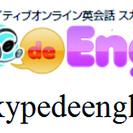 オンライン英会話スクール「Skype.de.English」