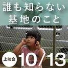 【終了】◆【ご予約受付中】10月13日(土)ドキュメンタリー映画...